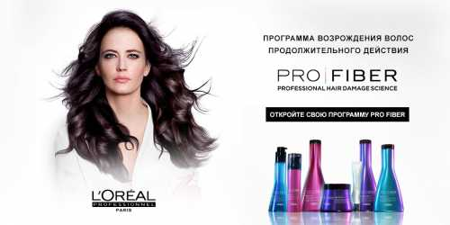 Купить L Oreal Professional в салоне