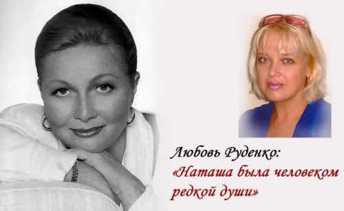 Наталья Гундарева И жизнь, и слезы, и любовь