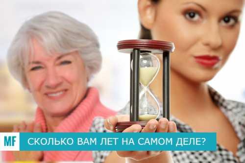 Тест Определяем биологический возраст и советы