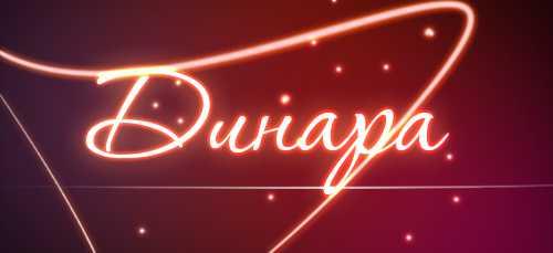 Динара: значение имени Динара,  история имени,