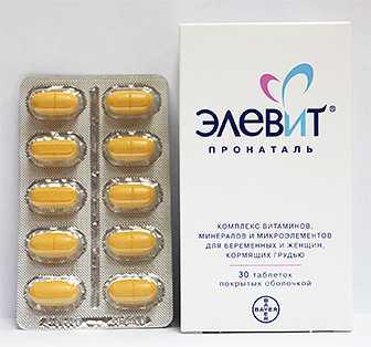 Витамины Элевит пронаталь для беременных Аналог Элевит пронаталь для беременных