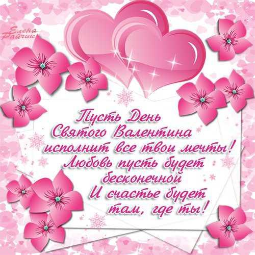 Короткие стихи на День святого Валентина