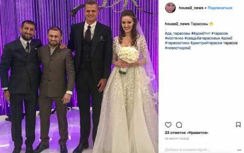 Тарасов и Костенко обвенчались